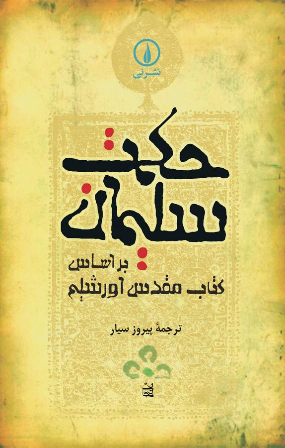 کتاب حکمت سلیمان