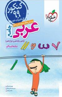 کتاب پرسشهای چهارگزینهای عربی جامع رشته انسانی