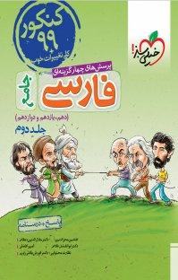 کتاب پرسشهای چهارگزینهای فارسی جامع – جلد دوم