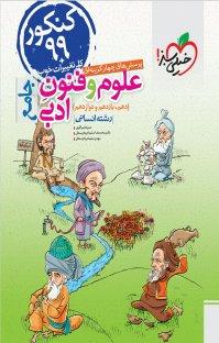 کتاب پرسشهای چهارگزینهای علوم و فنون ادبی جامع
