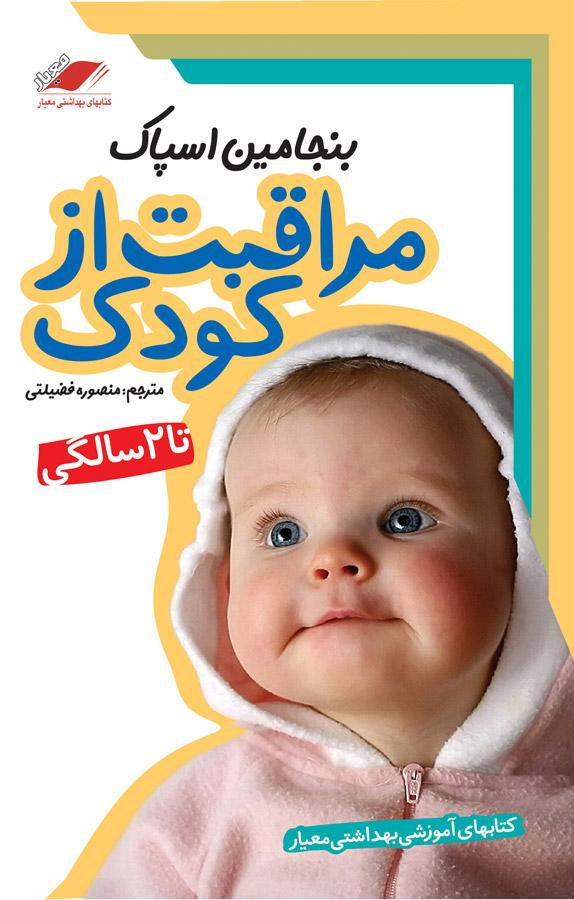 کتاب مراقبت از کودک تا ۲  سالگی