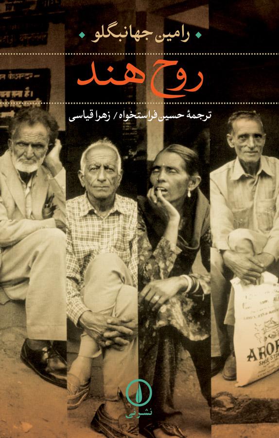 کتاب روح هند