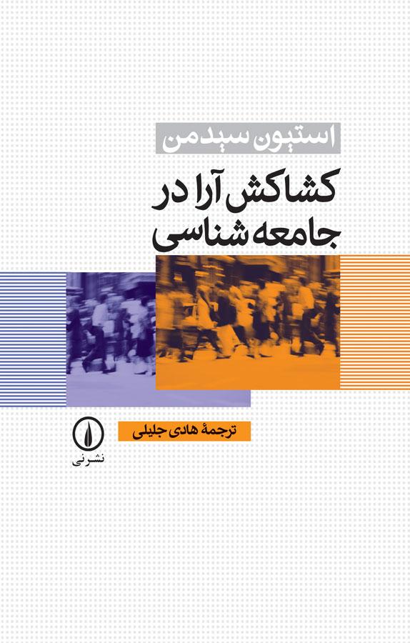 کتاب کشاکش آرا در جامعهشناسی