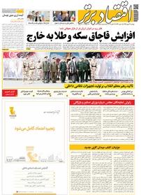 مجله هفتهنامه اقتصاد برتر شماره ۵۷۶