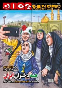 مجله هفتهنامه همشهری جوان - شماره ۷۱۲