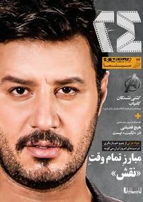 مجله ماهنامه همشهری ۲۴  - شماره ۱۱۴
