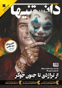 مجله دوهفتهنامه فرهنگی، اجتماعی دانستنیها - شماره ۲۳۶