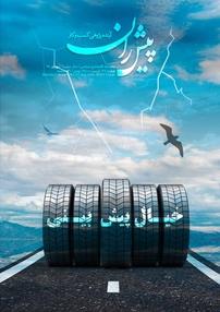 مجله ماهنامه پیشران - شماره ۲۷