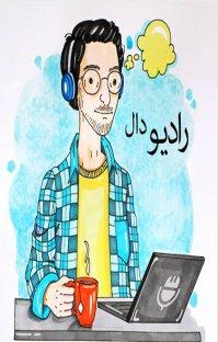پادکست رادیو دال - محمد در آمریکا