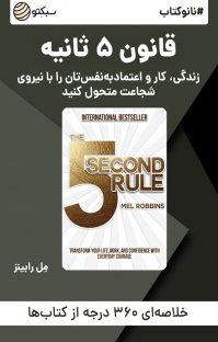 کتاب صوتی نانوکتاب قانون ۵  ثانیه