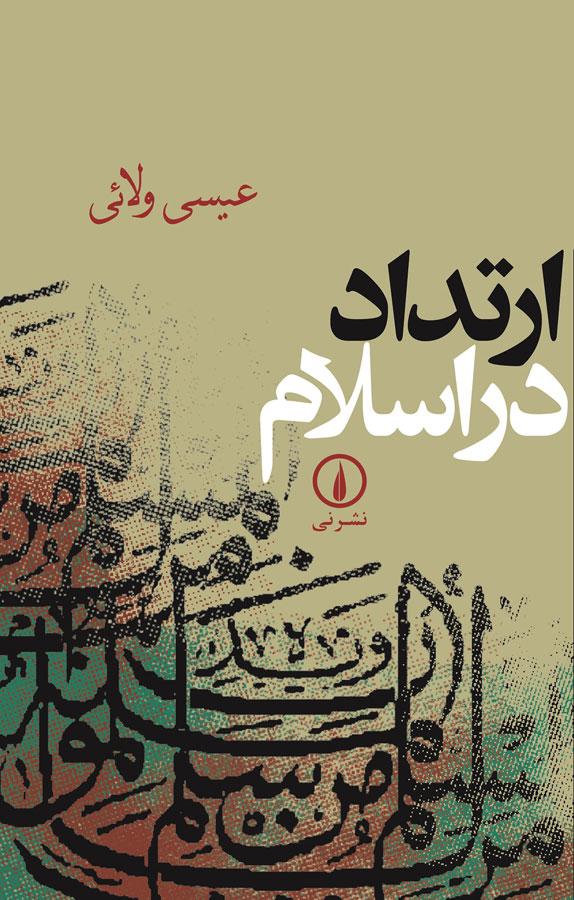 کتاب ارتداد در اسلام