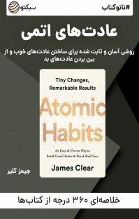 کتاب صوتی نانوکتاب عادتهای اتمی