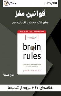 کتاب صوتی نانوکتاب قوانین مغز