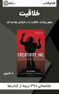 کتاب صوتی نانو کتاب خلاقیت