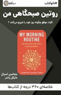 کتاب صوتی روتین صبحگاهی من (نانوکتاب)