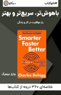 کتاب صوتی نانوکتاب باهوشتر، سریعتر و بهتر