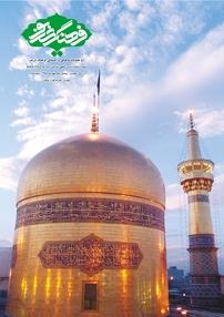 مجله دو هفته نامه فرهنگ شریف - شماره ۱۵