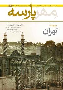 مجله ماهنامه مهر پارسه - شماره ۱۹