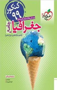 کتاب پرسشهای چهارگزینهای جغرافیا جامع