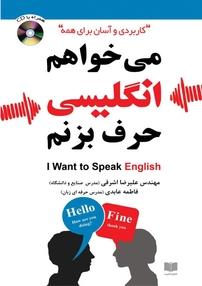 کتاب میخواهم انگلیسی حرف بزنم