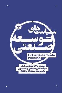 کتاب سیاستهای توسعه صنعتی