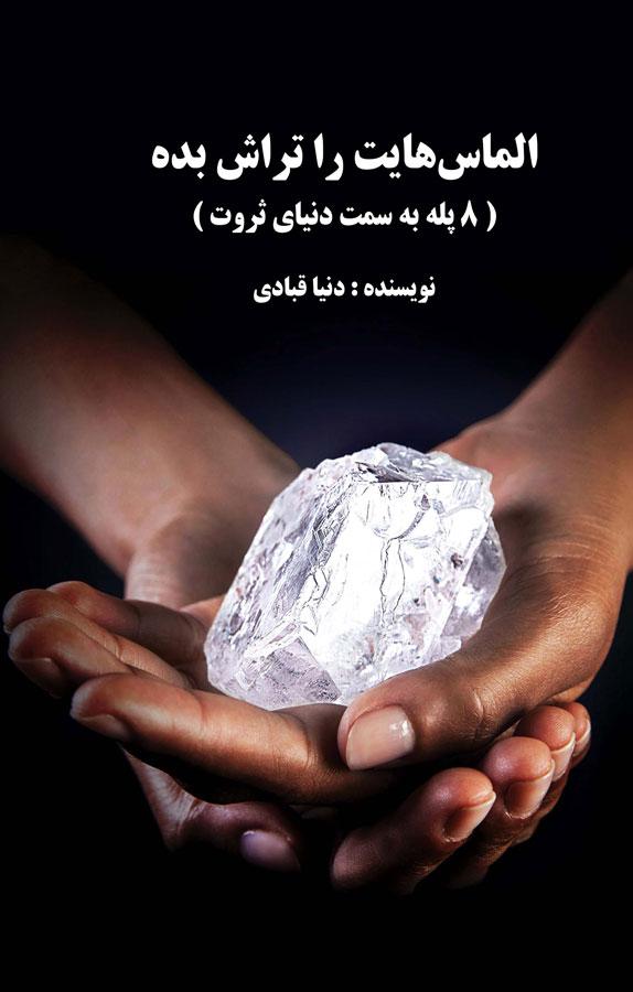 کتاب الماسهایت را تراش بده