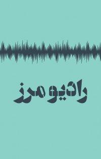 پادکست رادیو مرز - قسمت پانزدهم