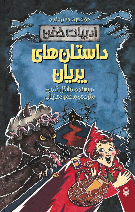 کتاب داستانهای پریان