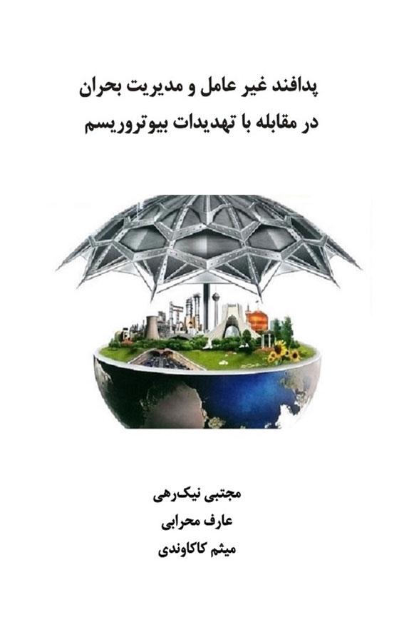 کتاب پدافند غیرعامل و مدیریت بحران در مقابله با تهدیدات بیوتروریسم