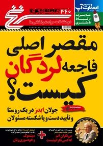 مجله دوهفتهنامه سرنخ - شماره ۳۶۰