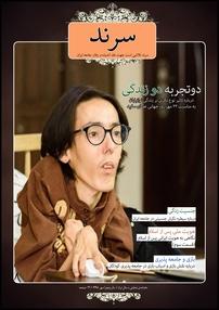 مجله ماهنامه سرند - شماره ۴۸