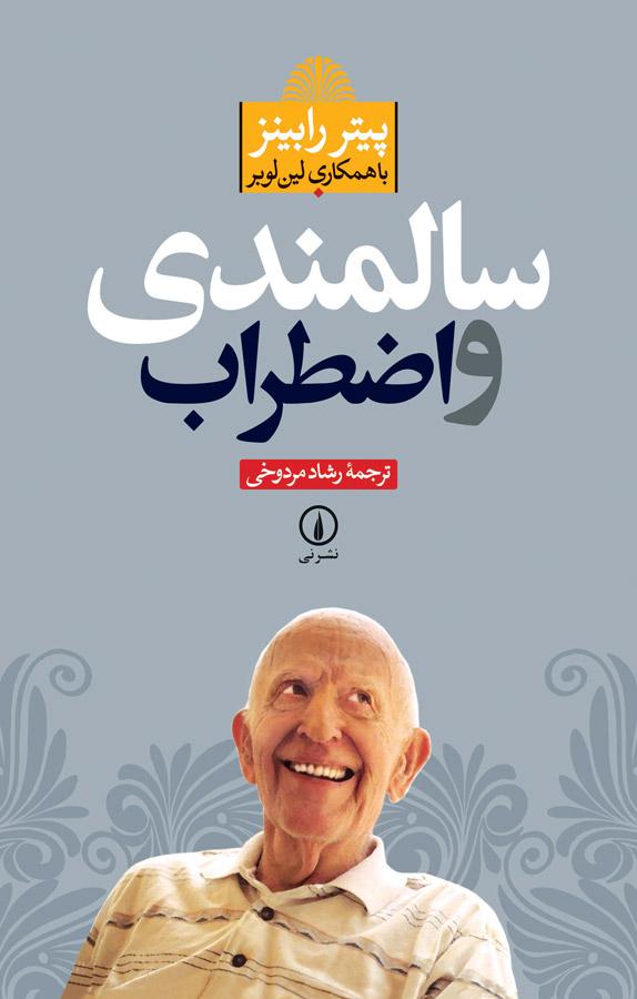 کتاب سالمندی و اضطراب