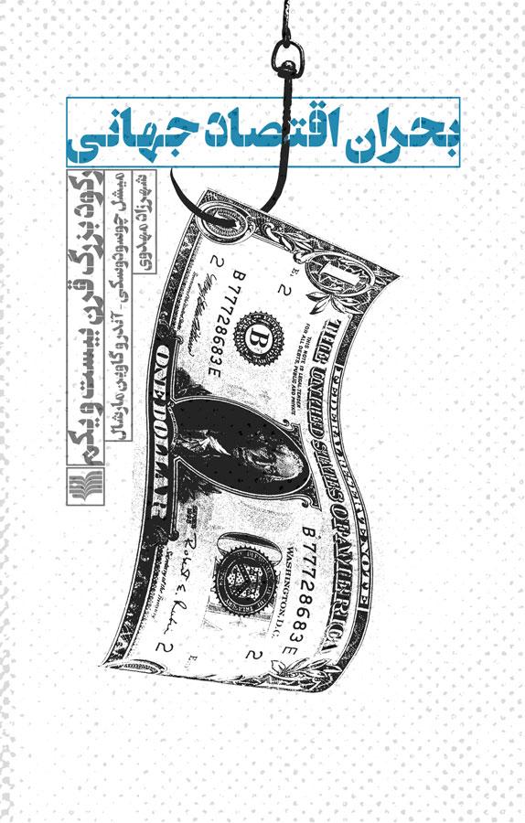 کتاب بحران اقتصاد جهانی