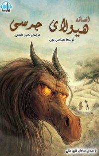 کتاب صوتی افسانه هیولای جرسی