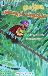 کتاب صوتی معجزه عنکبوت کریسمس