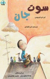 کتاب صوتی سوت جان