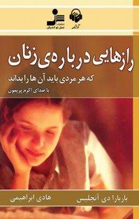 کتاب صوتی رازهایی دربارهی زنان
