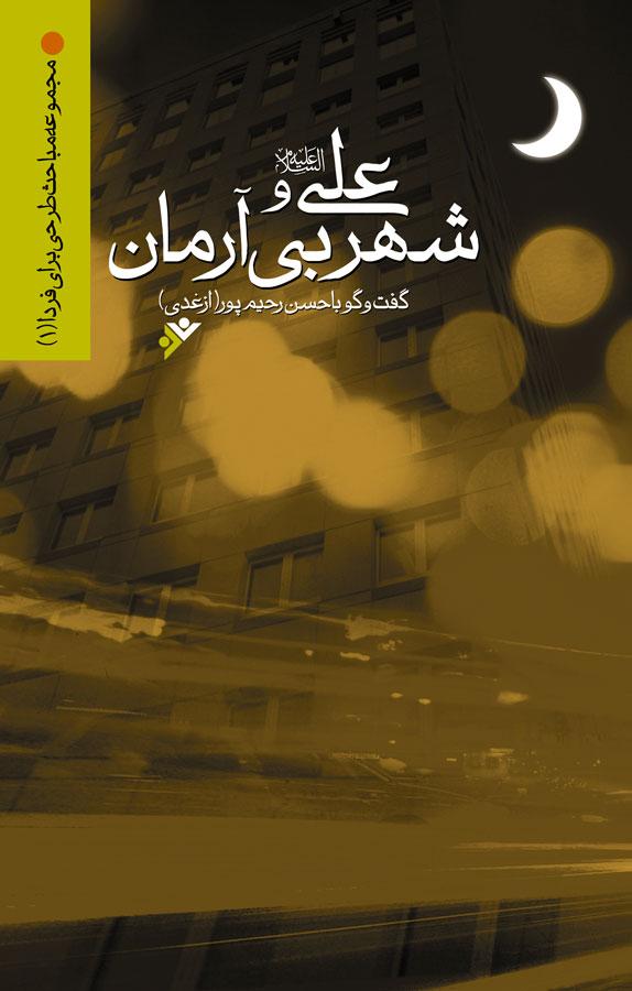 کتاب علی علیهالسلام و شهر بیآرمان