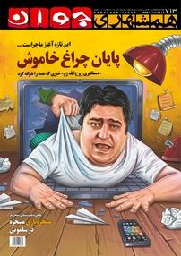 مجله هفتهنامه همشهری جوان - شماره ۷۱۳