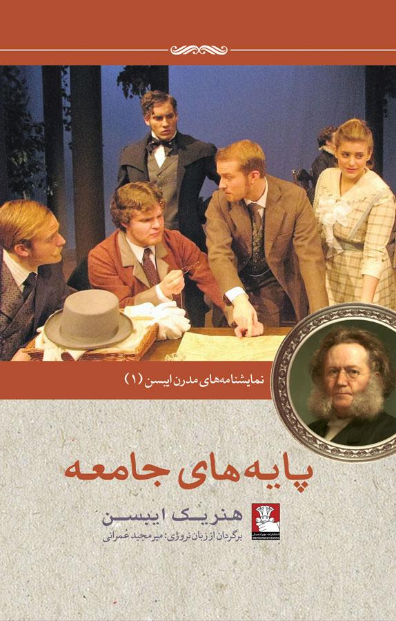 کتاب پایههای جامعه