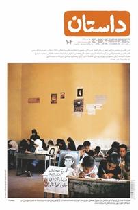 مجله همشهری داستان - شماره ۱۰۴