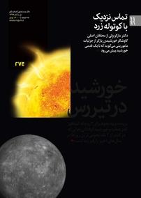 مجله ماهنامه نجوم - شماره ۲۷۴