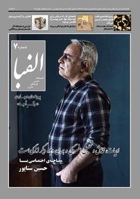 مجله فصلنامه الفبا - شماره ۰۷