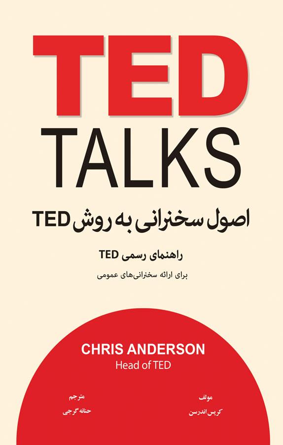 کتاب اصول سخنرانی به روش TED
