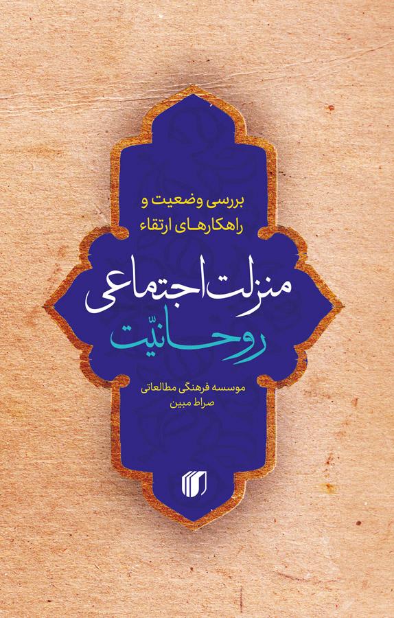 کتاب بررسی وضعیت و راهکارهای ارتقاء منزلت اجتماعی روحانیت