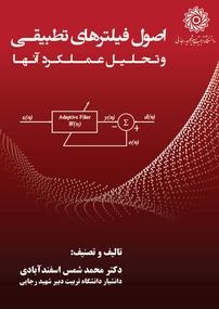 کتاب اصول فیلترهای تطبیقی الگوریتمها و تحلیل عملکرد آنها