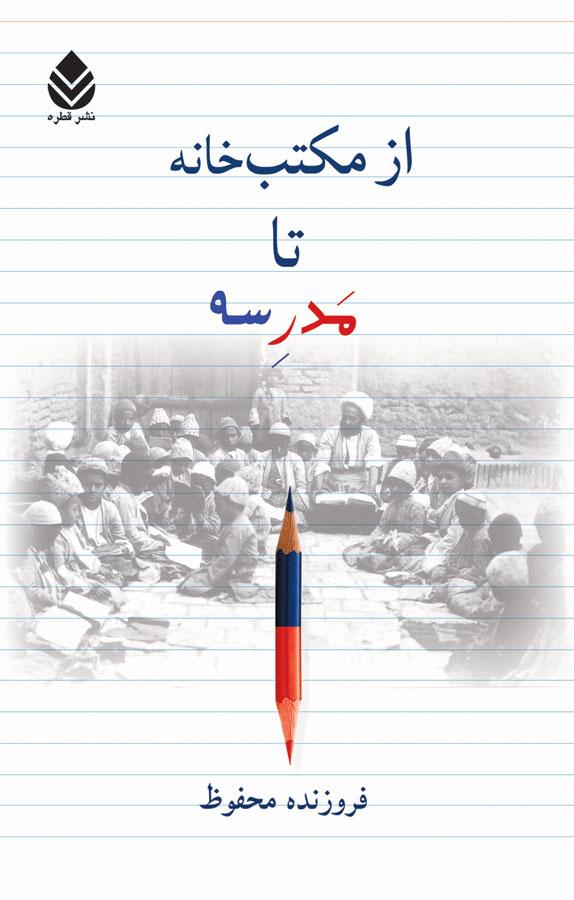 کتاب از مکتبخانه تا مدرسه