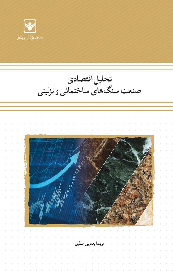 کتاب تحلیل اقتصادی صنعت سنگهای ساختمانی و تزئینی