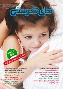 مجله دوماهنامه ندای تندرستی - شماره ۲