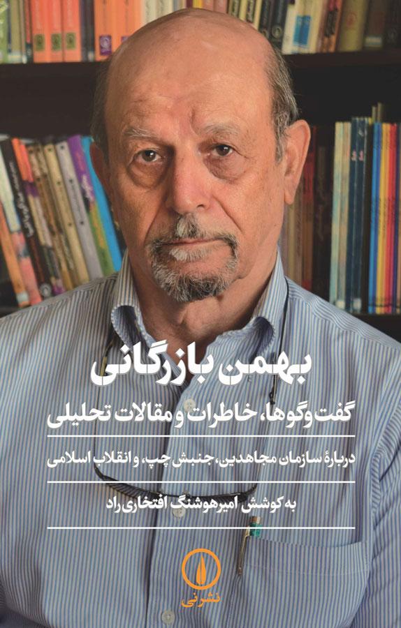کتاب بهمن بازرگانی